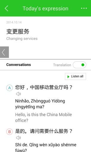 LINE汉英词典截图4