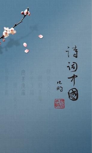 诗词中国截图0