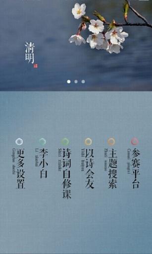 诗词中国截图1