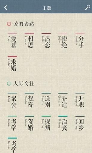 诗词中国截图2