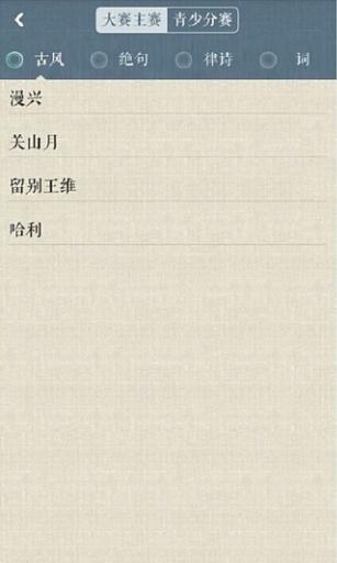 诗词中国截图3