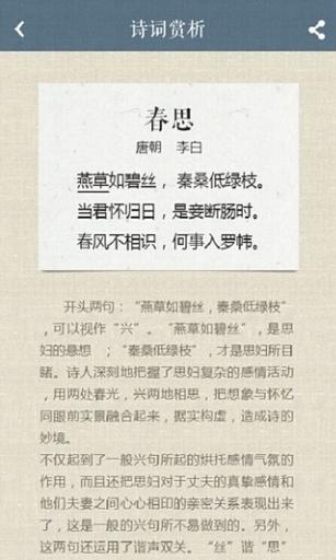 诗词中国截图4