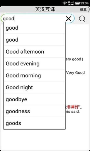 英汉互译离线截图1