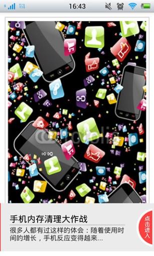 手机内存清理大作战