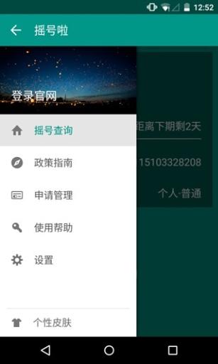 简介: 新版摇号啦app,北京市小汽车中签查询助手.