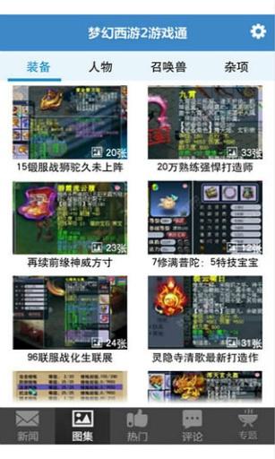 梦幻西游2游戏通截图1