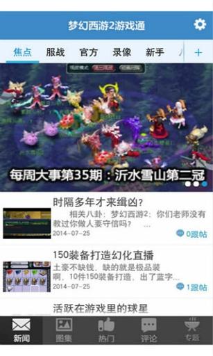 梦幻西游2游戏通截图4