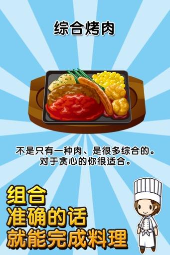 日式家庭餐厅达人截图2