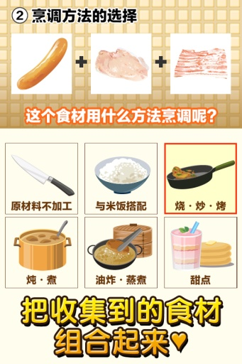 日式家庭餐厅达人截图3
