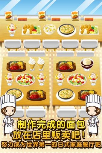 日式家庭餐厅达人截图4