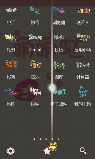 萌萌哒-宝软3D主题截图3