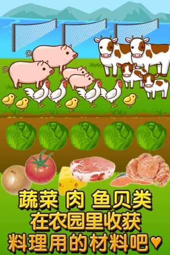 中华料理达人截图1