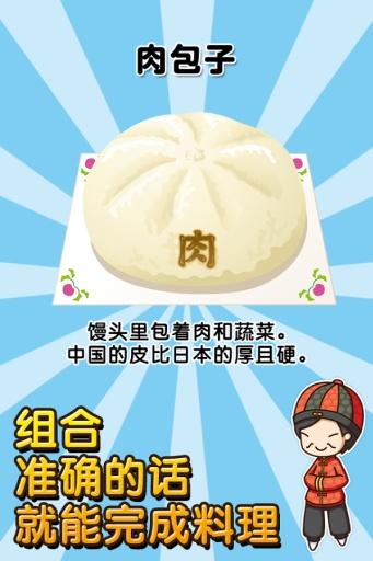 中华料理达人截图2
