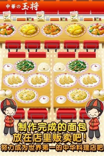 中华料理达人截图4