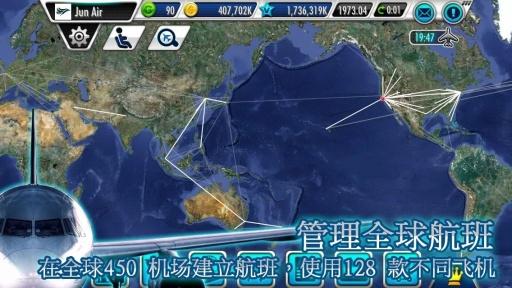 航空大亨Online截图2