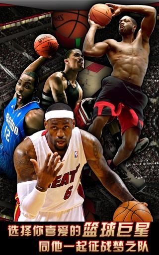 NBA篮球经理