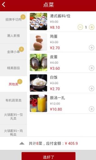香港海鲜火锅截图1