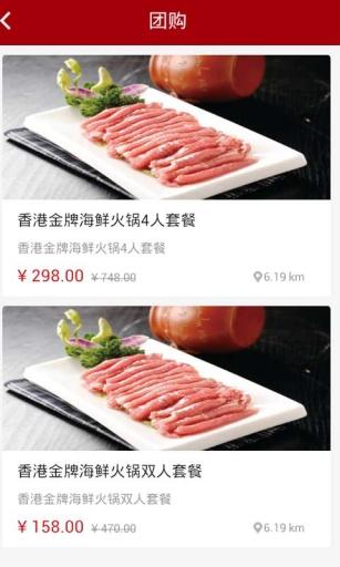 香港海鲜火锅截图2