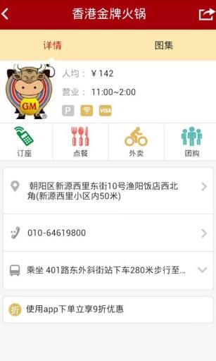 香港海鲜火锅截图3