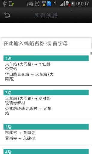 广州实时公交截图1