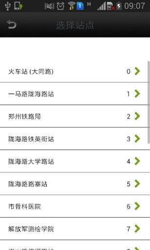广州实时公交截图2