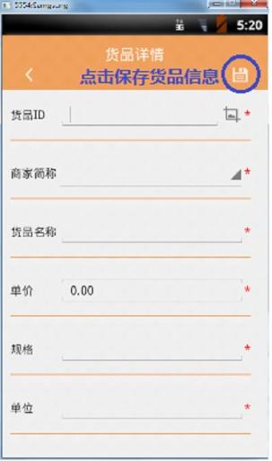 个人仓储管理系统-单机版截图0