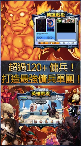 RO仙境传说:英雄战役