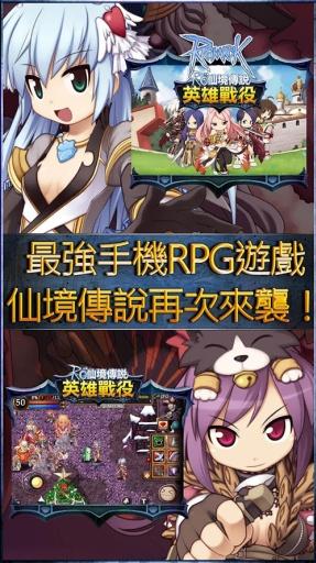 RO仙境传说:英雄战役截图2