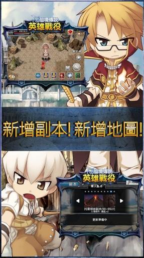 RO仙境传说:英雄战役截图3