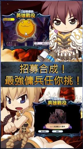RO仙境传说:英雄战役截图4