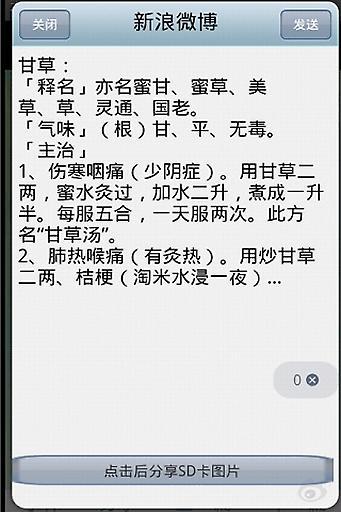 本草纲目合订本 書籍 App-愛順發玩APP