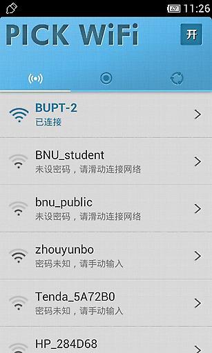 WiFi无线猎手截图1