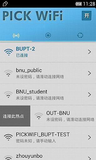 WiFi无线猎手截图2