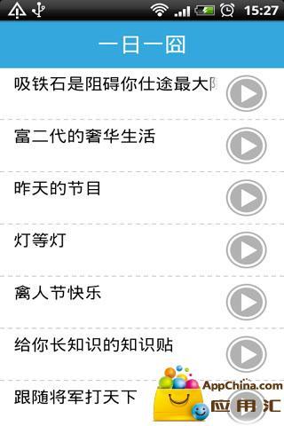 一日一囧 媒體與影片 App-愛順發玩APP