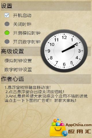 悬浮时钟截图1