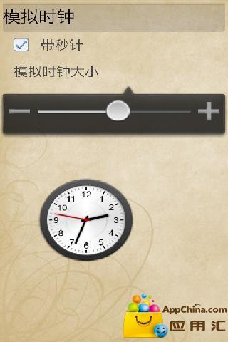 悬浮时钟截图2