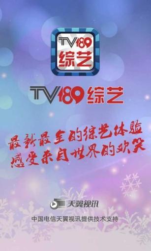 TV189综艺