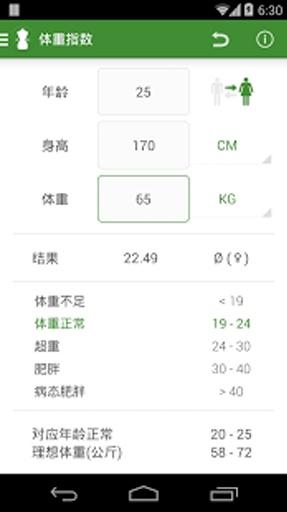 体重指数计算器截图2