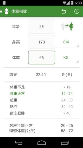 体重指数计算器截图5