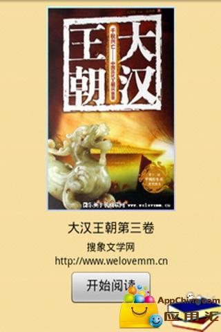 大汉王朝第三卷