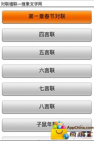 对联楹联 書籍 App-愛順發玩APP