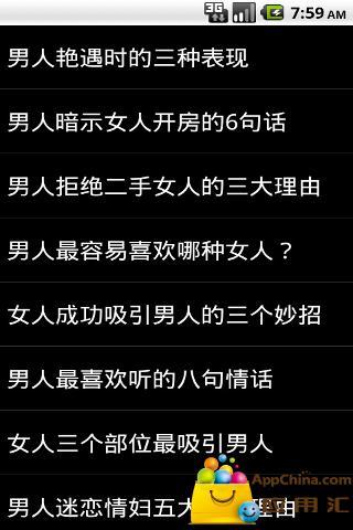 【免費書籍App】各种运势解析-APP點子