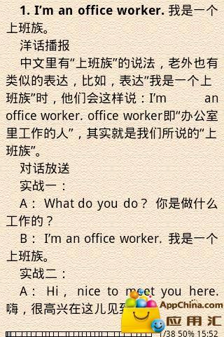 工作英语300句