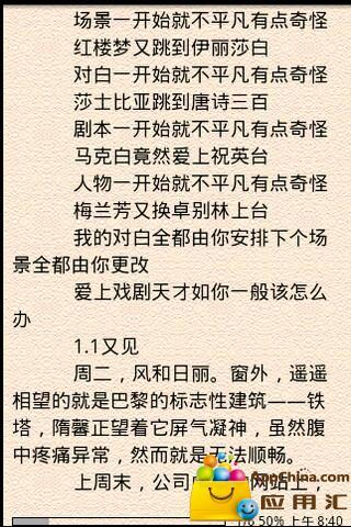 香水女王 書籍 App-愛順發玩APP