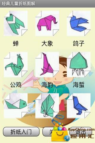 经典儿童折纸图解