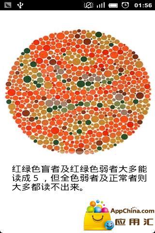 色盲测试截图0