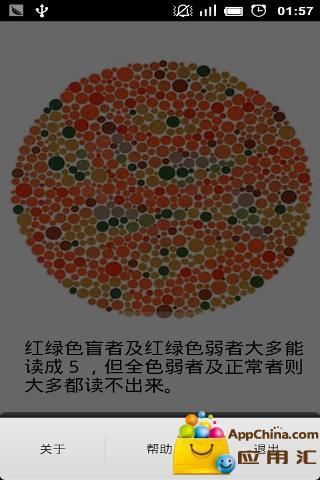 色盲测试截图1