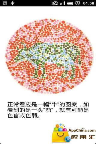 色盲测试截图2