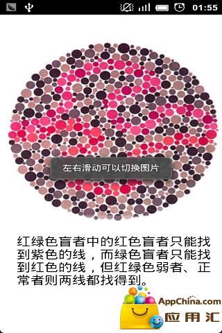 色盲测试截图4