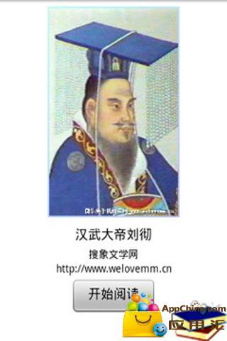 汉武大帝刘彻